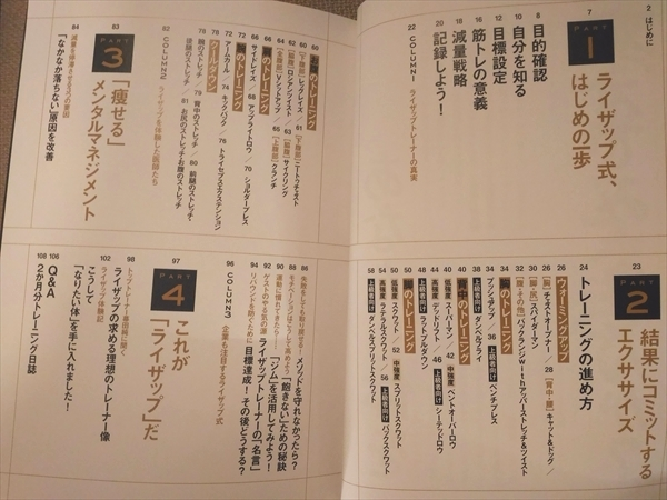 rizap-book002