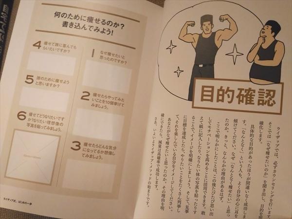 rizap-book003
