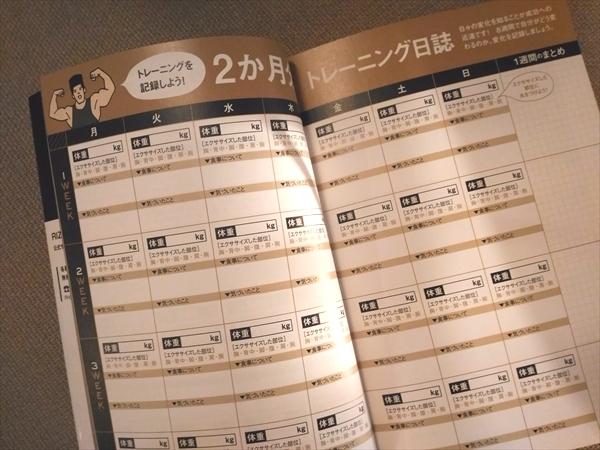 rizap-book008