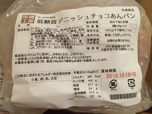 低糖質デニッシュチョコあんパン