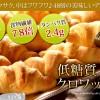 croissant_01