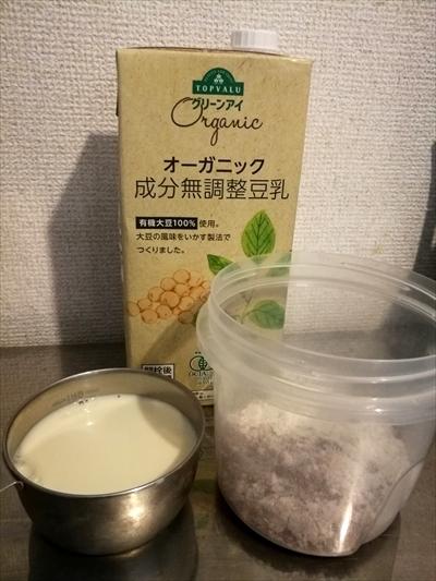 プロテイン豆乳
